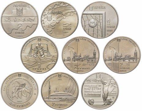 купить Украина набор из 9 монет 2 гривны 2000-2016