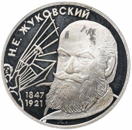 """купить 2 рубля 1997 ЛМД """"150-летие со дня рождения Н.Е. Жуковского"""""""