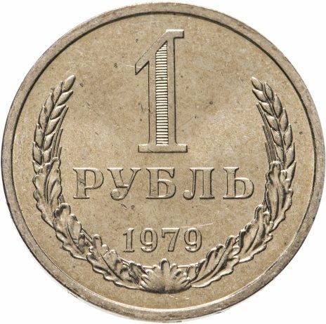 купить 1 рубль 1979 штемпельный блеск