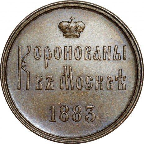 купить жетон 1883 года коронационный