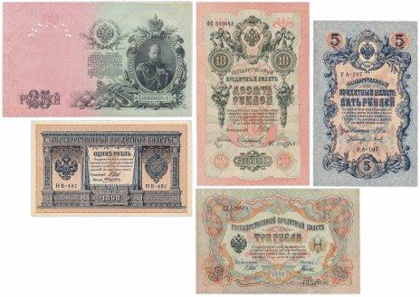 купить Набор банкнот образца царских выпусков 1898-1909 гг. 1, 3, 5, 10 и 25 рублей (5 бон)