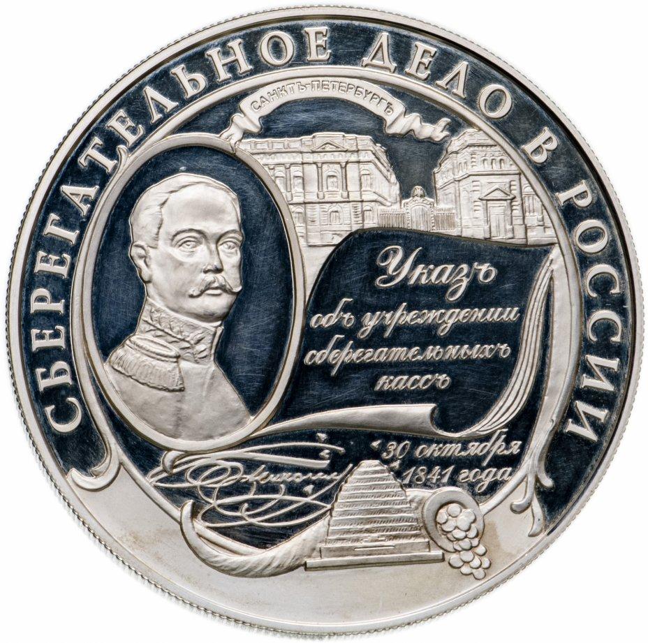 купить 25 рублей 2001 ММД сберегательное дело в России