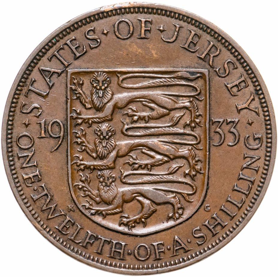 купить Джерси 1/12 шиллинга 1933
