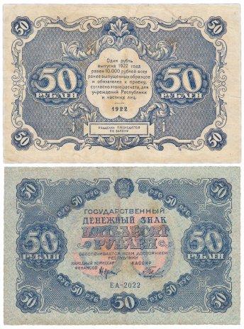 купить 50 рублей 1922 РСФСР