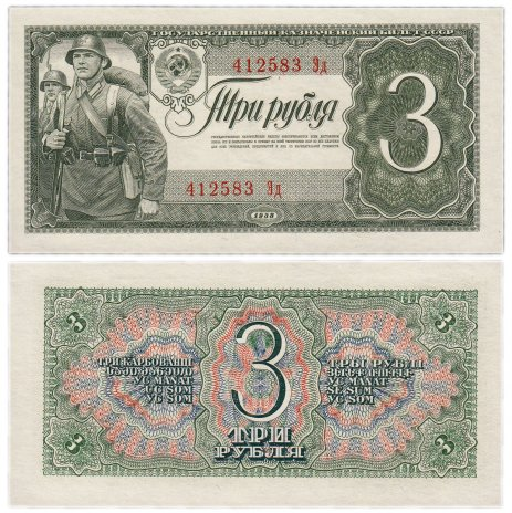 купить 3 рубля 1938 тип литер Большая/маленькая ПРЕСС