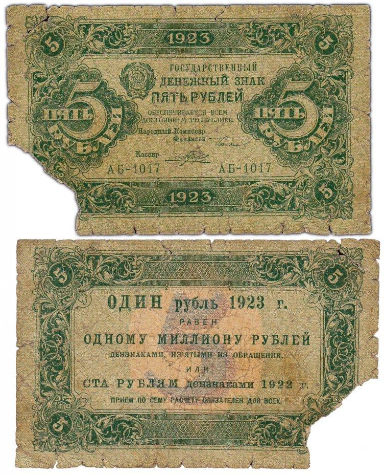 купить 5 рублей 1923 (1-й выпуск) наркомфин Сокольников