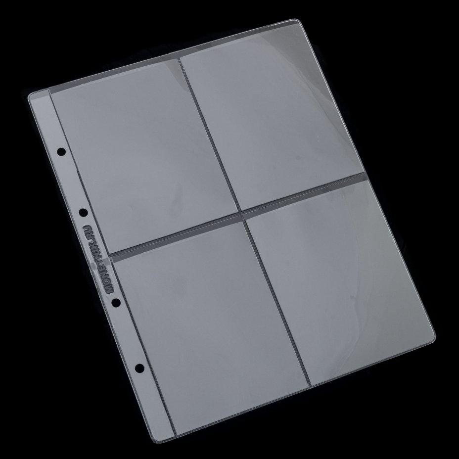 купить Профессиональные (professional) листы для календарей, вкладышей на 4 ячейки (120х90 мм), формат Оптима (Optima) 200х250 мм
