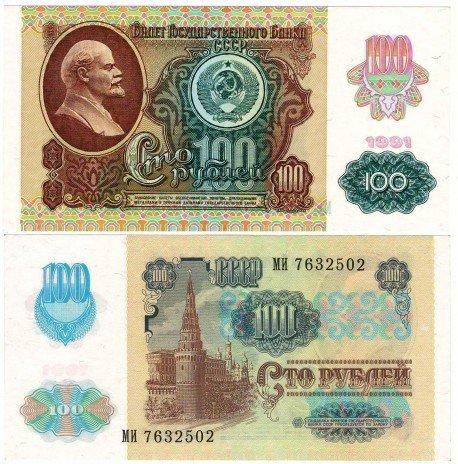 купить 100 рублей 1991 (водяной знак звёзды, офсет) ПРЕСС