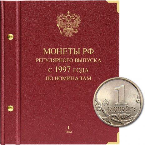 купить Альбом для монет России регулярного выпуска с 1997 года. Серия «по номиналам» (1997–2016). Том 1