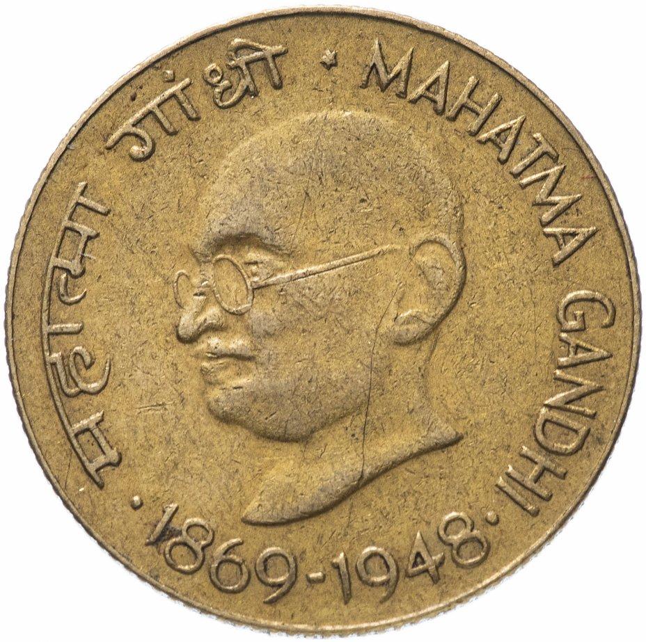 """купить Индия 20 пайс (paise) 1969 """"100 лет со дня рождения Махатмы Ганди"""""""