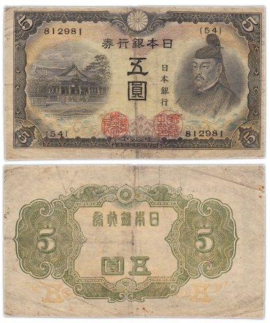 купить Япония 5 йен 1943 (Pick 50)