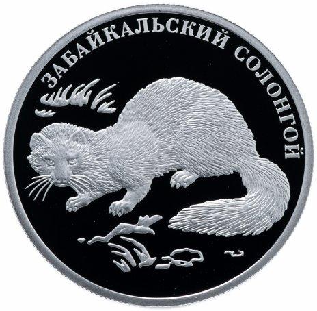 """купить 2 рубля 2012 ММД """"Забайкальский солонгой"""""""
