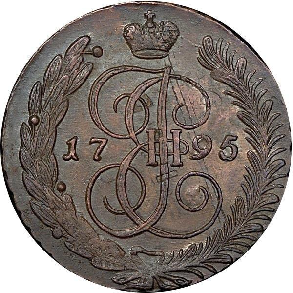 купить 5 копеек 1795 года АМ перечекан