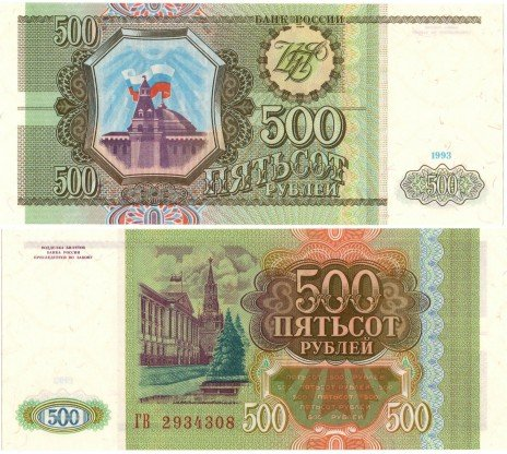 купить 500 рублей 1993, ПРЕСС
