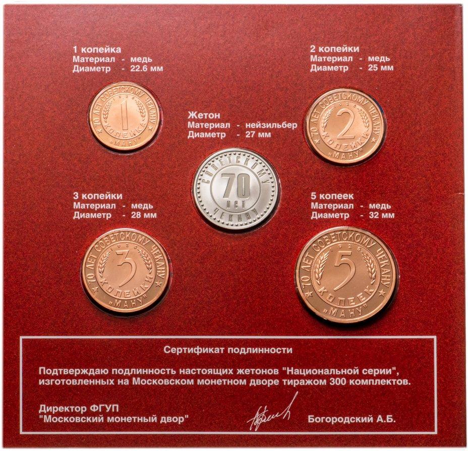 """купить Набор из 5 жетонов """"Ману"""" из Национальной серии """"Неизвестные монеты Страны Советов"""", медь, нейзильбер, ММД, 2005 г."""
