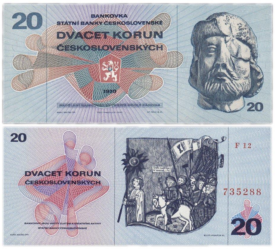 купить Чехословакия 20 крон 1970 (Pick 92)