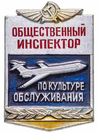 купить Знак Общественный Инспектор по Культуре Обслуживания Аэрофлот (Разновидность случайная )