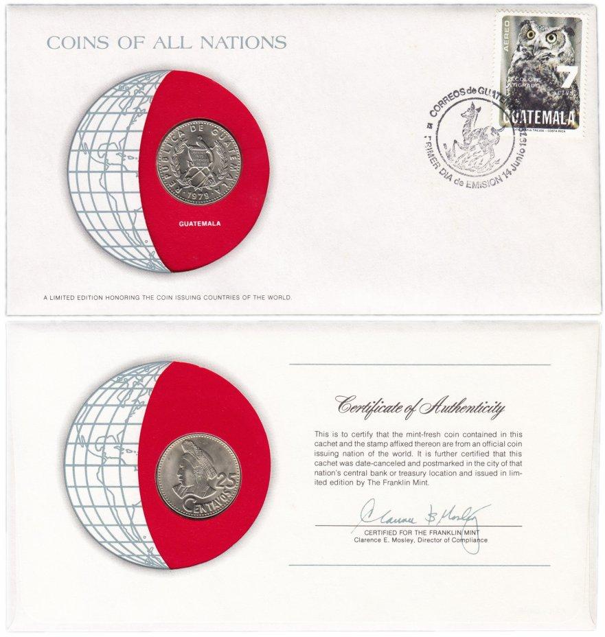 купить Серия «Монеты всех стран мира» - Гватемала 25 сентаво (centavos) 1979 (монета и 1 марка в конверте)