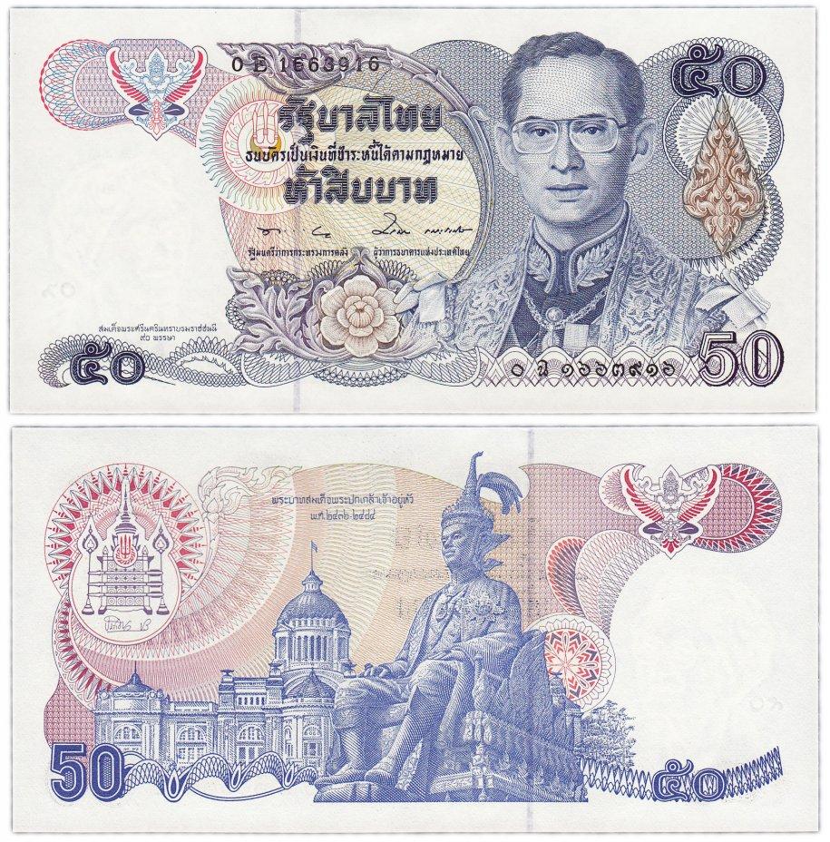 купить Таиланд 50 бат 1992 (Pick 94) Водяной знак королева
