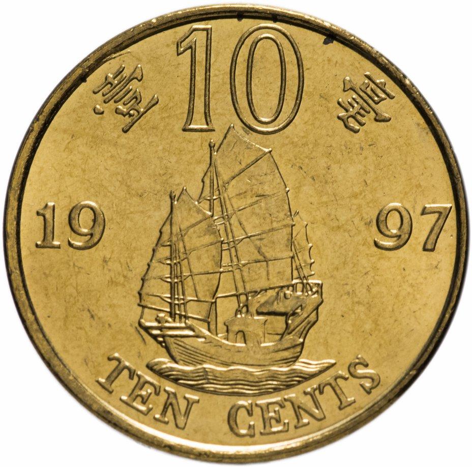 """купить Гонконг 10 центов (cents) 1997 """"Возвращение Гонконга Китаю"""""""