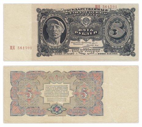 купить 5 рублей 1925 кассир Смирнов