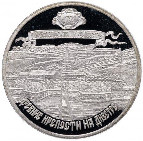 """купить Приднестровье 100 рублей 2006   """"Тираспольская крепость"""" (1793)"""