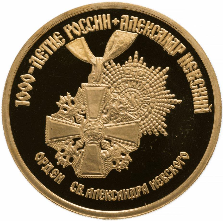 "купить 100 рублей 1995 ММД Proof ""Александр Невский"""