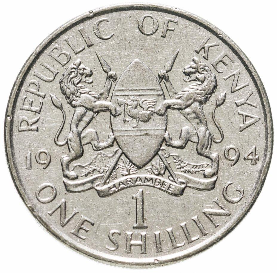 купить Кения 1 шиллинг (shilling) 1994