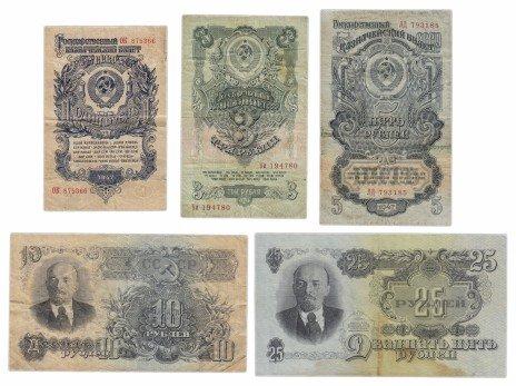 купить Набор банкнот образца 1947 года 1, 3, 5, 10 и 25 рублей (5 бон)