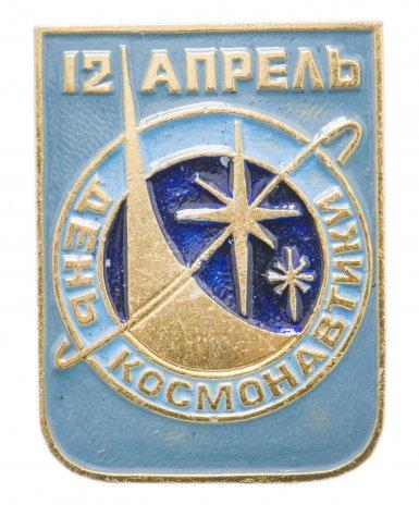купить Значок 12 Апреля День Космонавтики (Разновидность случайная )