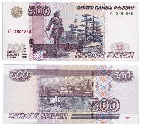 купить 500 рублей 2004 (модификация 2004),  тип литер маленькая/Большая