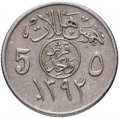 купить Саудовская Аравия 5 халалов (halalas) 1972