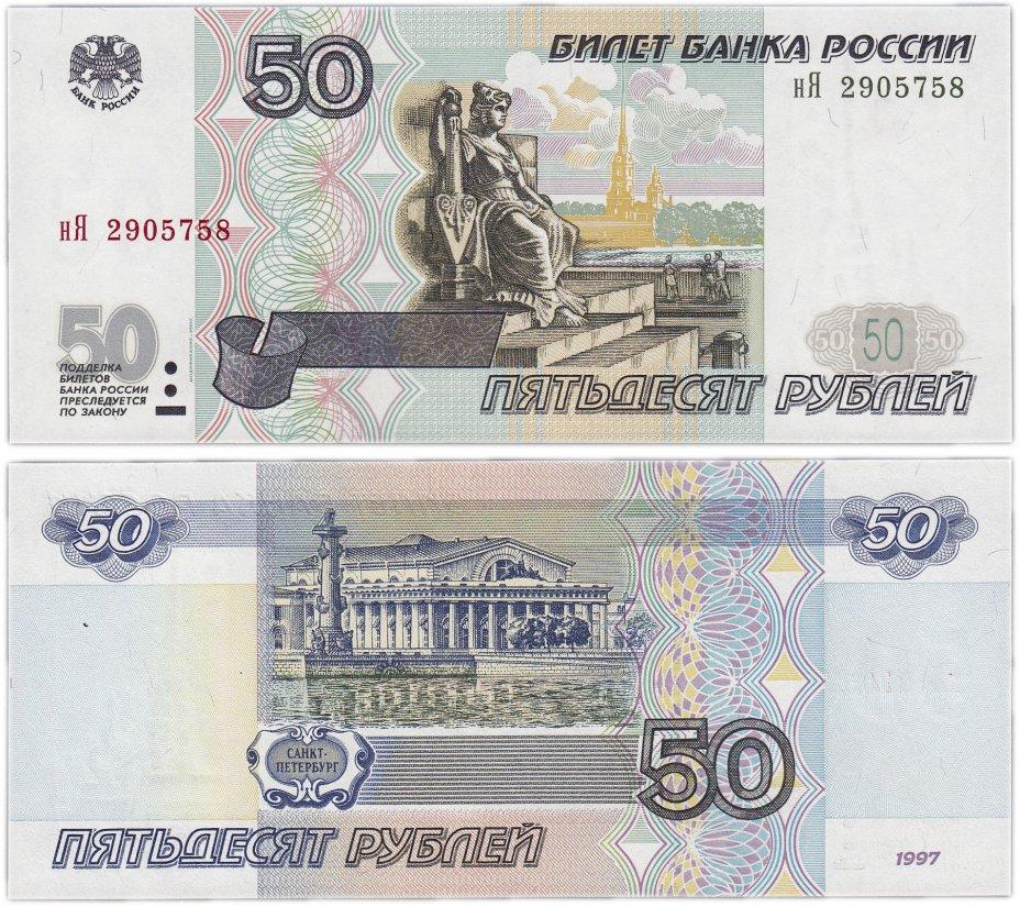 купить 50 рублей 1997 (модификация 2001)