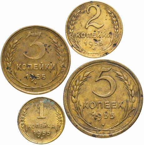 купить Набор монет 1955 года 1, 2, 3  и 5 копеек (4 монеты)