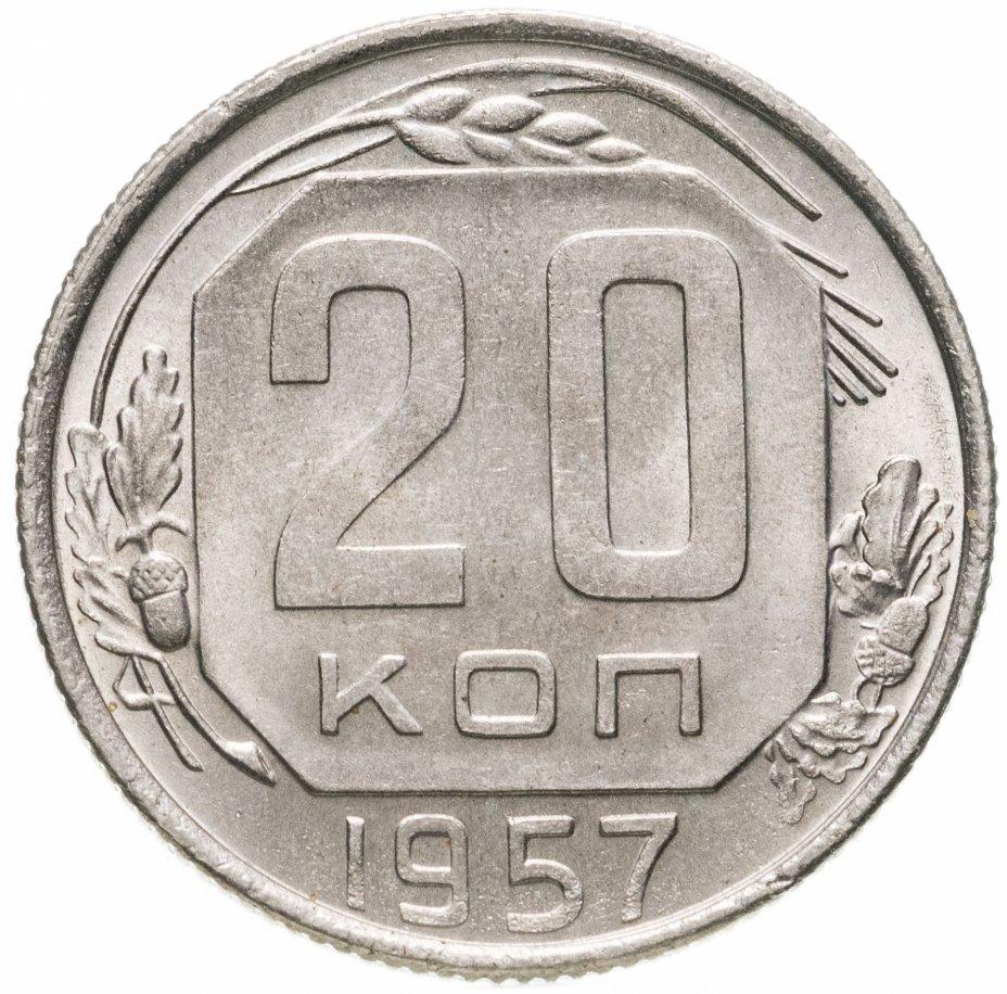 купить 20 копеек 1957