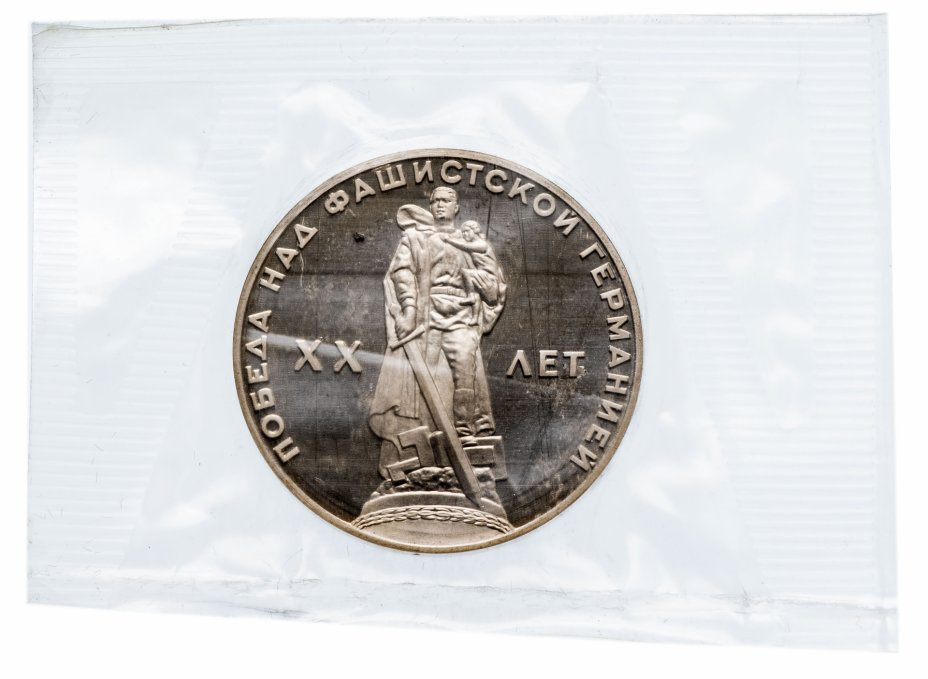 купить 1 рубль 1965 Proof 20 лет Победы над фашистской Германией в Великой Отечественной войне, новодел в запайке
