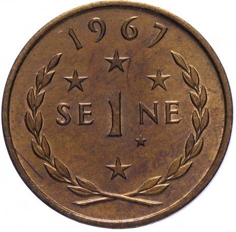 купить Самоа 1 сене 1967