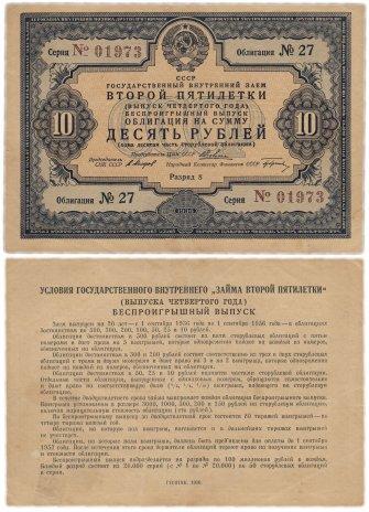 купить Облигация 10 рублей 1936 Государственный внутренний заем Второй пятилетки (выпуск четвертого года) беспроигрышный выпуск
