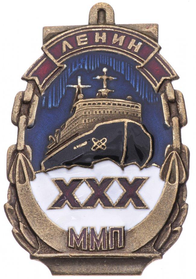 """купить Знак """"Мурманскому морскому пароходству 30 лет"""""""