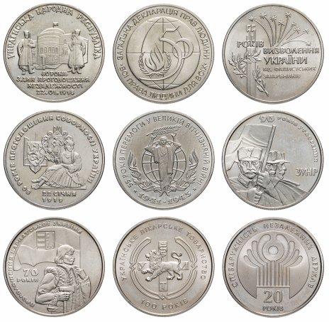 купить Украина набор из 9 монет 2 гривны 1999-2011