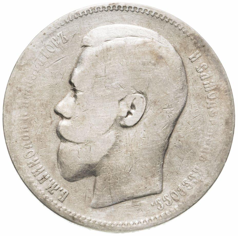 купить 1 рубль 1896 АГ