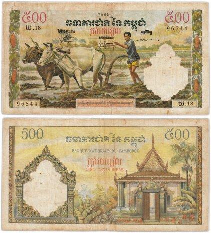 купить Камбоджа 500 риель 1958-1970 год (Pick 14с)