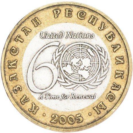 """купить Казахстан 100 тенге 2005 """"60 лет ООН"""""""