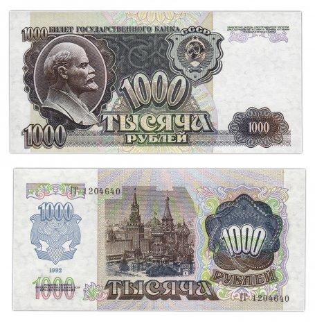 купить 1000 рублей 1992 ПРЕСС