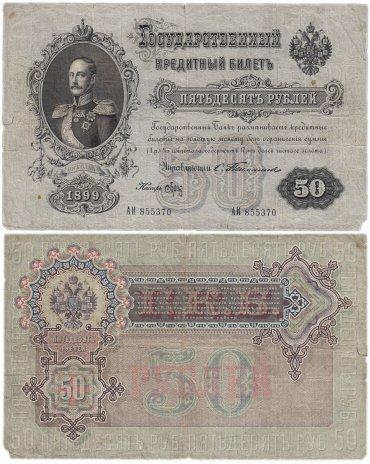 купить 50 рублей 1899 Тимашев, кассир Брут