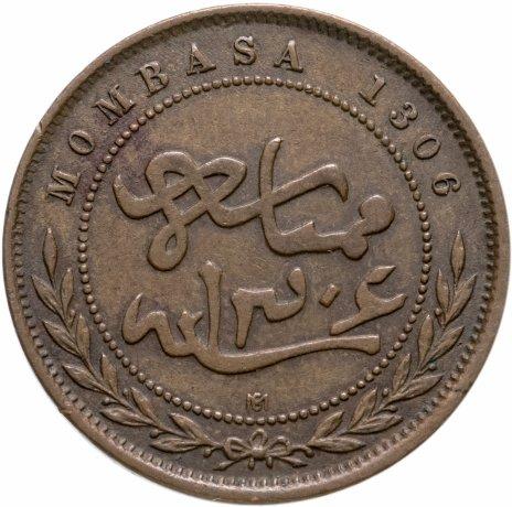 купить Момбаса 1 пайса 1888