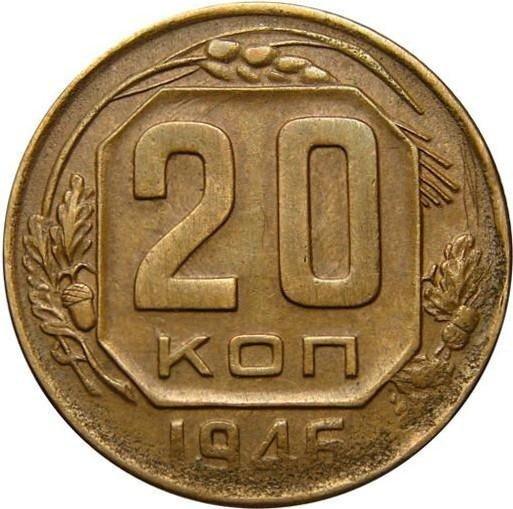 купить 20 копеек 1946 года жёлтая