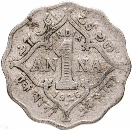 купить Индия (Британская) 1 анна (anna) 1926