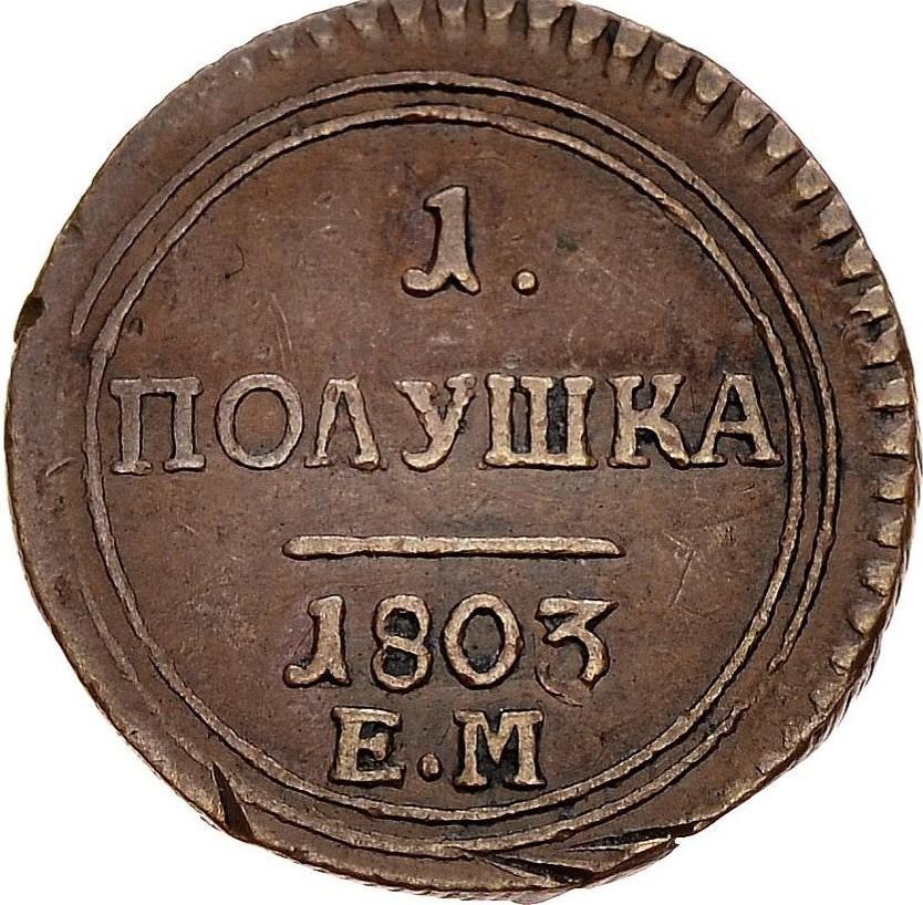 купить полушка 1803 года ЕМ