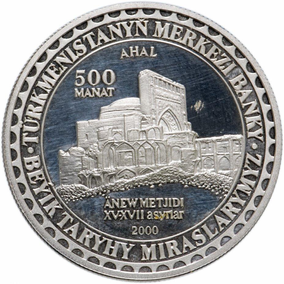 """купить Туркмения 500 манатов (manat) 2000 """"Великое историческое наследие - Мечеть в Аннау"""""""